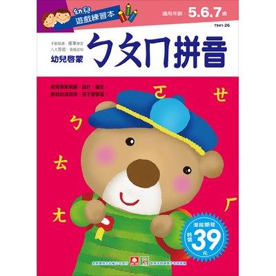 幼兒遊戲練習本-ㄅㄆㄇ拼音