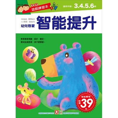 幼兒遊戲練習本-智能提昇