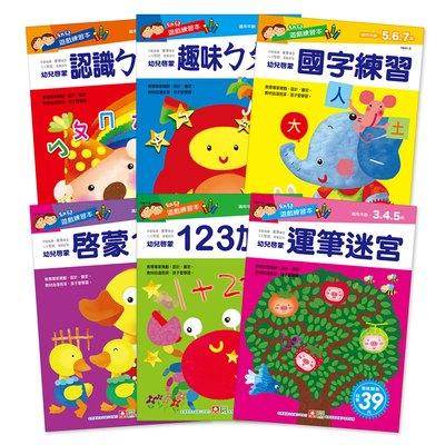 幼兒遊戲練習本A(13本練習本)