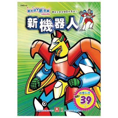 彩色塗鴉著色本-新機器人