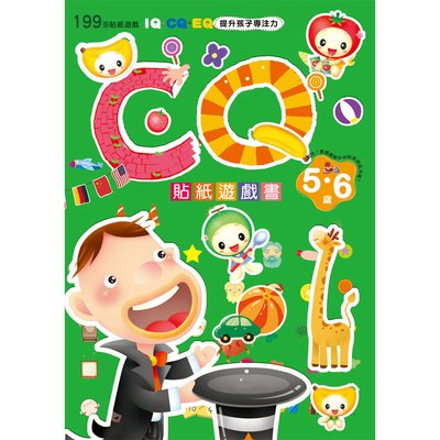CQ貼紙遊戲書(5~6歲)