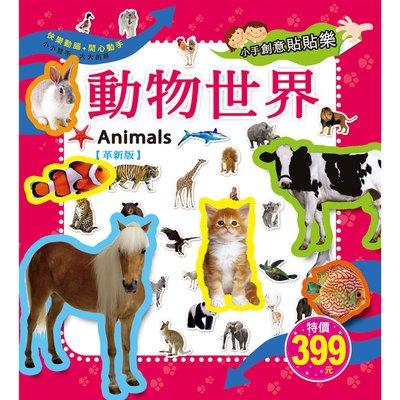 小手創意貼貼樂-動物世界【革新版】
