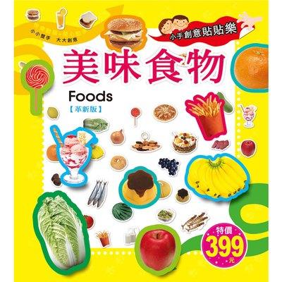 小手創意貼貼樂-美味食物【革新版】