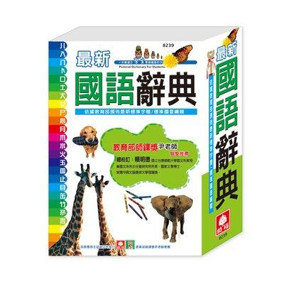 最新國語辭典