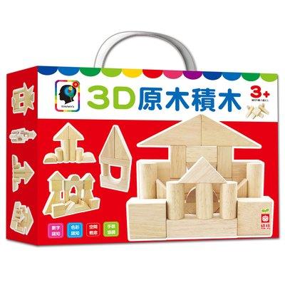 3D原木積木