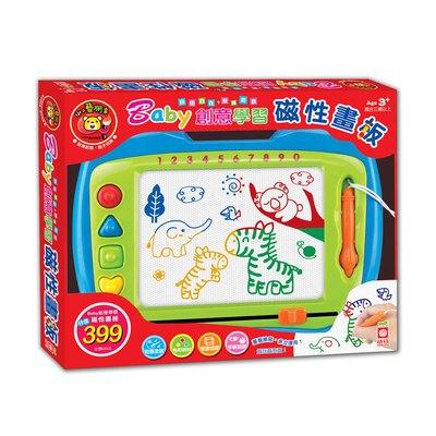 Baby創意學習磁性畫板