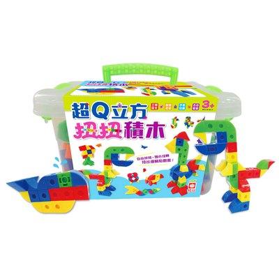 超Q立方扭扭積木【附收納盒】