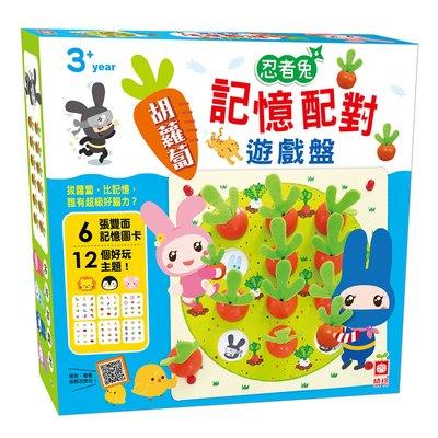 忍者兔胡蘿蔔記憶配對遊戲盤