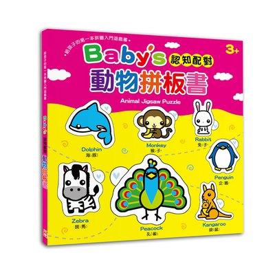 Baby's 認知配對動物拼板書【內含23片拼圖】