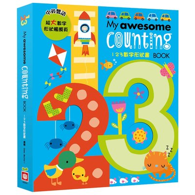My awesome counting book【123數字形狀書】