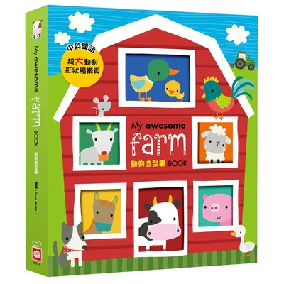 My awesome farm book【動物造型書】