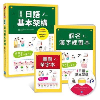 簡單學活用一輩子!圖解日語基本架構 (附MP3光碟)