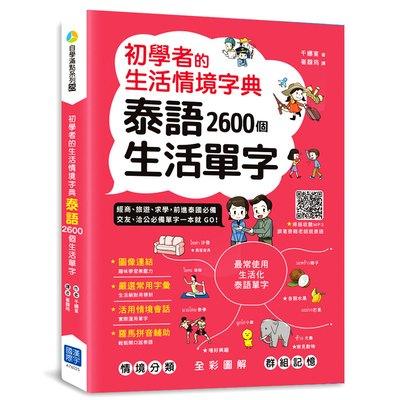泰語2600個生活單字 (掃描 QR code 聽泰語發音)