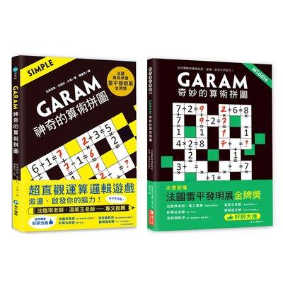 GARAM 算術拼圖:神機妙算雙套組