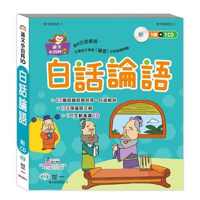 白話論語(語文小百科)附CD