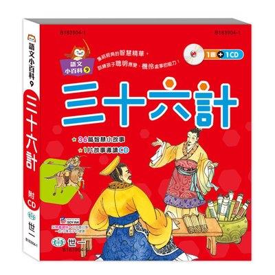三十六計(語文小百科)附CD