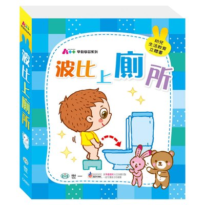 波比上廁所(幼兒生活教育立體書)