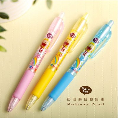 奶油獅自動鉛筆 MP013