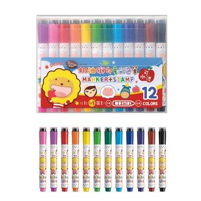 奶油獅12色印章彩色筆 SM-001