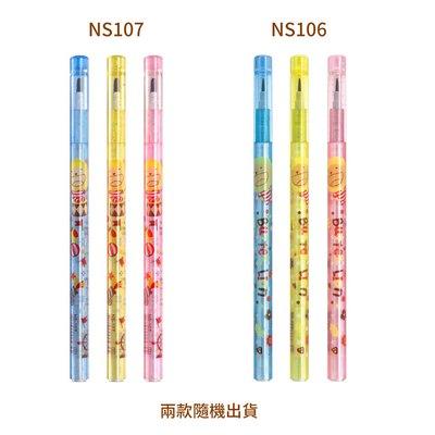 奶油獅免削鉛筆( NS106/NS107兩款隨機)