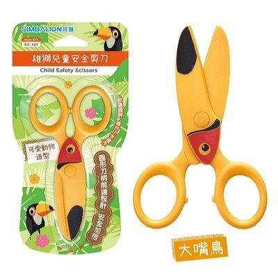 雄獅兒童安全剪刀-大嘴鳥 SS-101