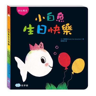小白魚生日快樂