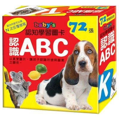 baby's認知學習圖卡-認識ABC(72張彩色圖卡)