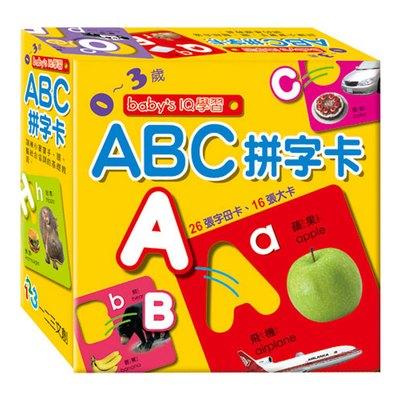 0~3歲baby's IQ學習-ABC拼字卡