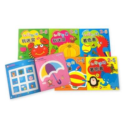 幼兒學前遊戲書(2-5歲)(共6本彩色平裝書)