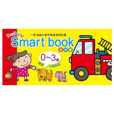 Baby's Smart book圖典書(全套6本平裝書)