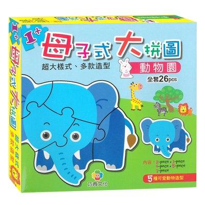1~3歲Animal Puzzle動物大拼圖
