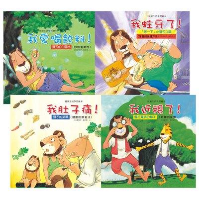 健康生活學習繪本(共4本彩色精裝書+4CD)