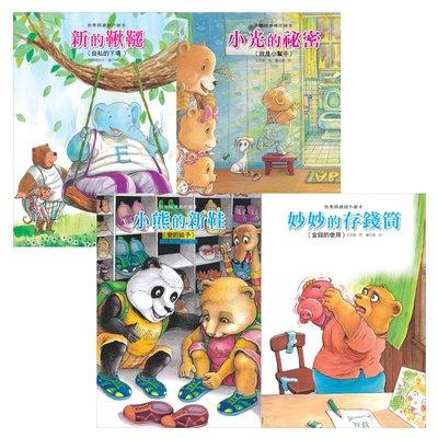 快樂閱讀創作繪本(共4本彩色精裝書+4CD)
