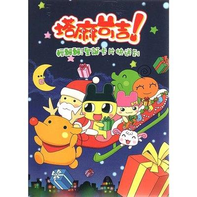 塔麻可吉: 輕飄飄! 聖誕卡片快送到