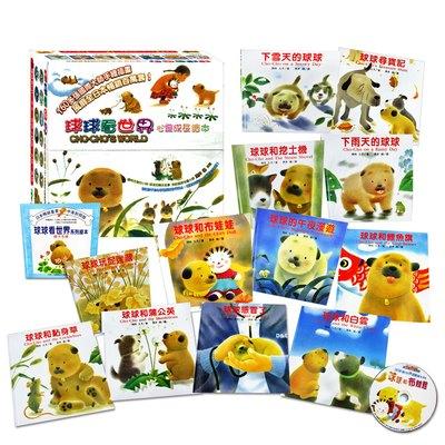 球球看世界系列繪本(12本雙語精裝繪本+12片國台英日客5語CD)(盒裝)