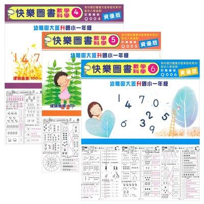 快樂圖書評量卷-數學科學(4)+(5)+(6)(Q004+Q005+Q006)(共34張)