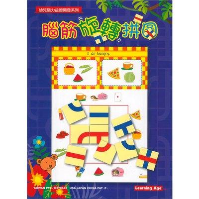腦筋旋轉拼圖(6本遊戲書+1組遊戲操作板)