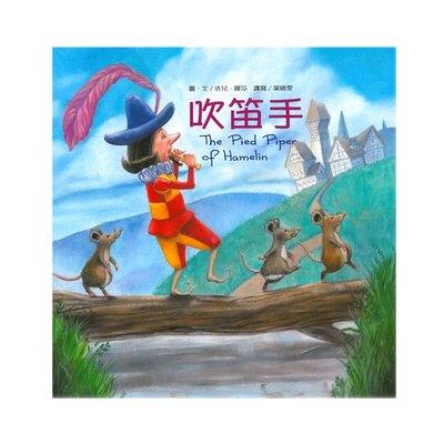 繪本童話故事-吹笛手(+故事CD)