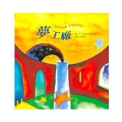 繪本童話故事-夢工廠(+故事CD)
