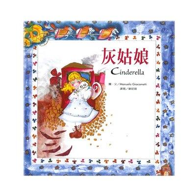 繪本童話故事-灰姑娘(+故事CD)