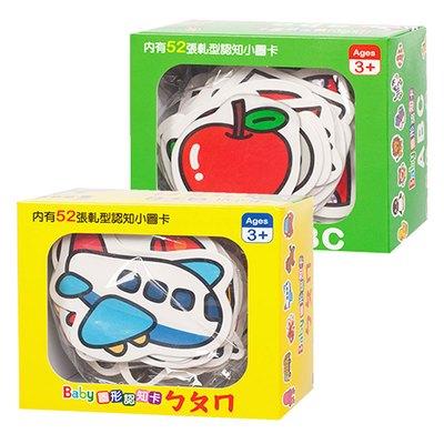 Baby圖形認知卡-ㄅㄆㄇ+ABC(共2盒)