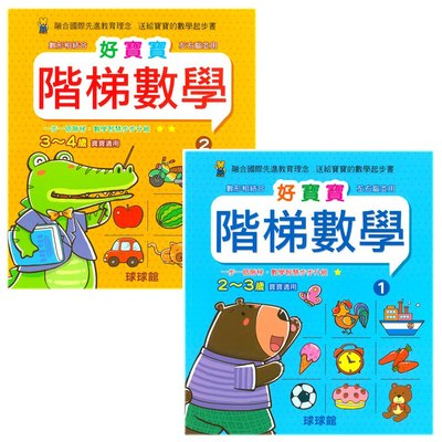 好寶寶階梯數學(1)+(2)(2~3歲+3~4歲)