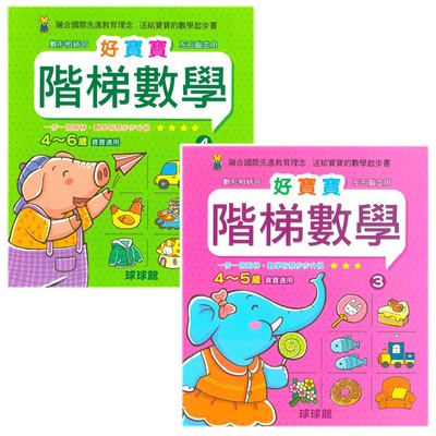 好寶寶階梯數學(3)+(4)(4~5歲+4~6歲)