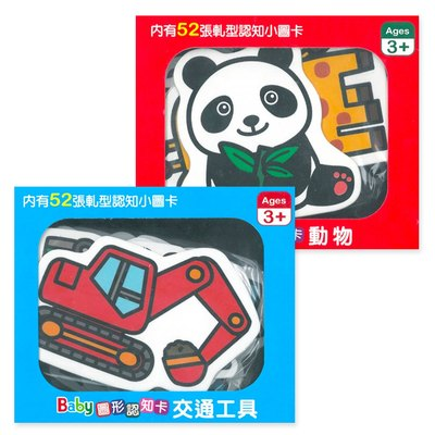 Baby圖形認知卡-動物+交通工具(共2盒)