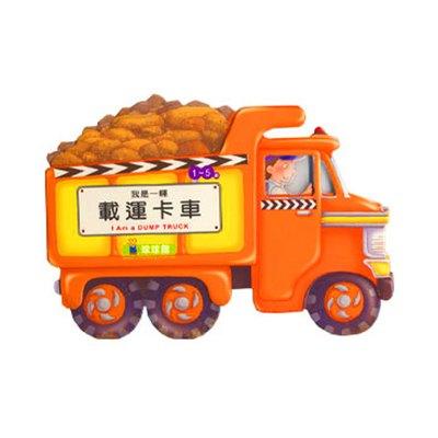 《出清福利品》3D立體造型玩具書-我是一輛載運卡車