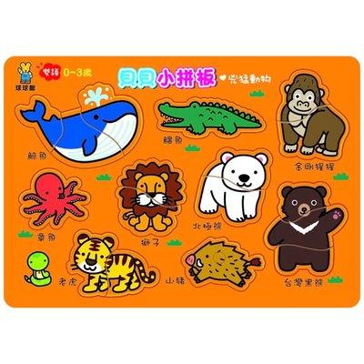 貝貝小拼板-兇猛動物