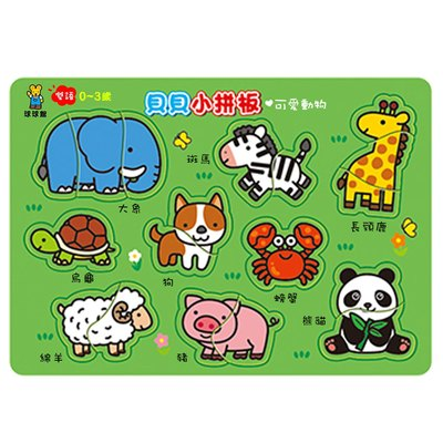 貝貝小拼板-可愛動物