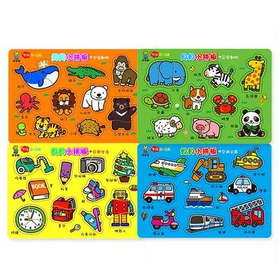 貝貝小拼板系列組合(共4種)