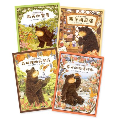 大熊與小睡鼠(共4本彩色精裝書)
