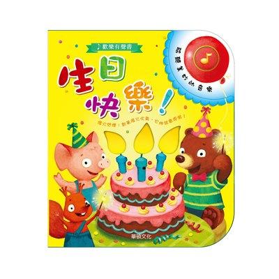 歡樂有聲書-生日快樂!!(藍盒-S017)